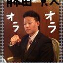 藤田 貴人 (@1028taaaa) Twitter