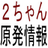 @2ch_NPP_info