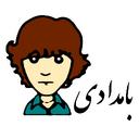 Bamdad Irani (@bamdadi) Twitter