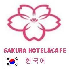 Sakura Hotel-korean Profile Image