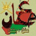 الناصري (@0096899050870) Twitter