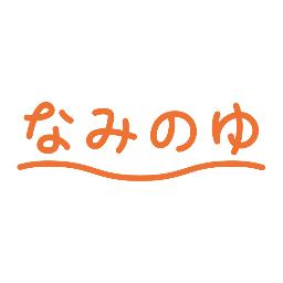 なみのゆスタッフ Naminoyu Staff Twitter