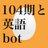 104期と英語bot