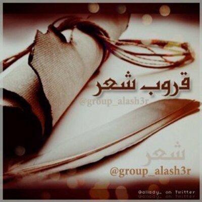 قروب شعر Group Alash3r Twitter