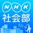 NHK社会部