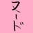 nureba_mania