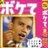 ボケて2008-2009