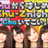『Chu-Z night』@CH北参道