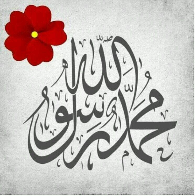 صلوات ربي على محمد Saloalamuhmad Twitter