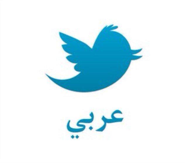 تويتر العربي Arabic Twitte Twitter