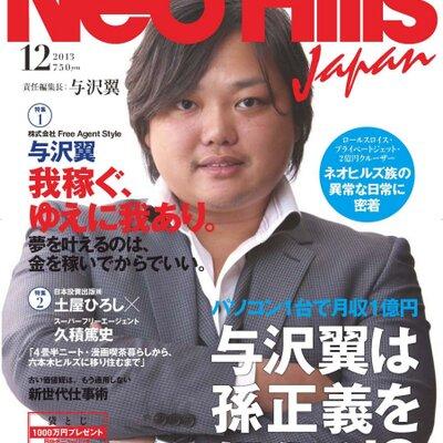 「ネオヒルズジャパン」の画像検索結果