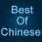 best_of_Chinese