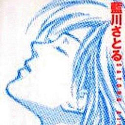 藍川さとるbot (@Aikawa_S_bot) ...