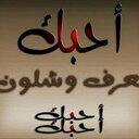 عمر (@053206259) Twitter