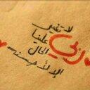 ☆رغم اﻷلم يبقى اﻷمل☆ (@0Majed_555) Twitter