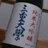 三重大学酒造り@寒紅梅酒造