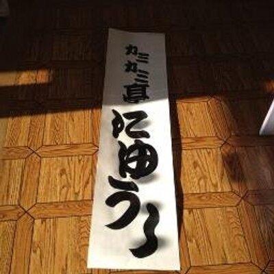 カミカミ亭にゅうし on Twitter:...