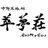 sake_suimusou