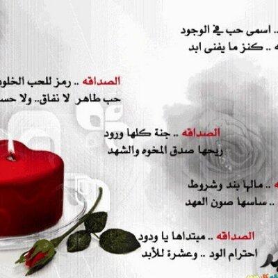 كلام عن حب الصديقه تويتر