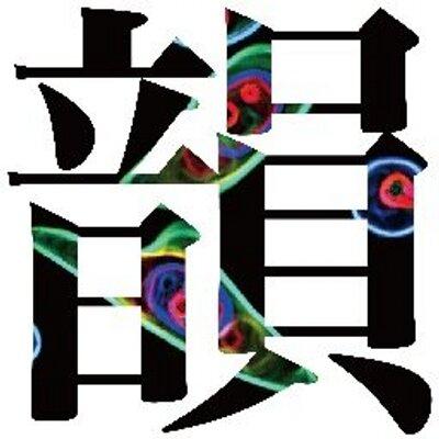 一日一韻】bot (@ichinichiichii...