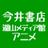今井書店 湖山メディア館