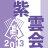 2013紫雲会(札幌旭丘高校同窓会)