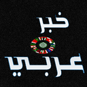خبر عربي «