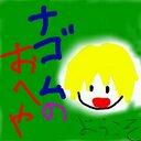 ナゴム@新米実況者 (@0526_nagomu) Twitter