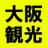 大阪七輪観光🗼今年の風邪はインフルエンザと同等くらい厄介 (@osakatour20xx)