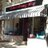 Beehive Beauty Shop