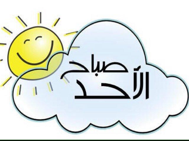 """Résultat de recherche d'images pour """"الأحد"""""""