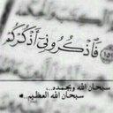غرد بذكر الله (@05549170un16) Twitter