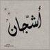 @ashjan_nasser