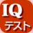 IQ診断tweet☆