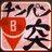chinpan_G_666