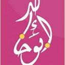ابو خالد القحل (@0506789631) Twitter