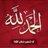 الحَمدللہ