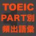 @TOEIC_LEARNING