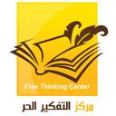 منتدى تعليم التفكير  Forum Teaching Thinking