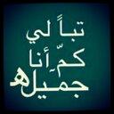 العنود  (@0567802354) Twitter