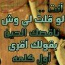 نايف الشمري (@0545552039) Twitter