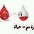 تبرعات الدم
