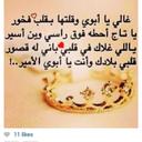 بنت الشيوخ (@11Rawim) Twitter