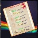 فتاة الدعوه (@0952az0001) Twitter