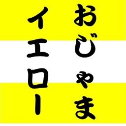 おじゃまイエロー 今日の高谷選手 筥崎宮 アヒル口