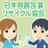 日本容器包装リサイクル協会 広報部