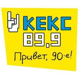Слушать Кекс FM онлайн бесплатно в прямом эфире