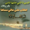 ابو مشاري المصعبي (@0530104998) Twitter