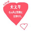 愛♡恋語 (@010504_ada) Twitter