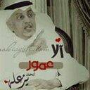 عمربن محمد  المزيني  (@0576449866) Twitter